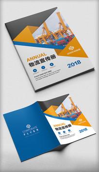 快递运输智能物流企业画册封面