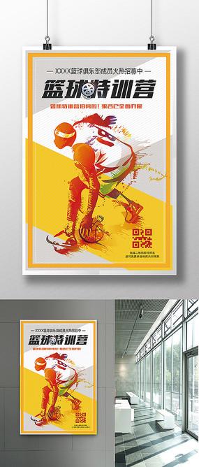 炫酷篮球招生宣传海报模板