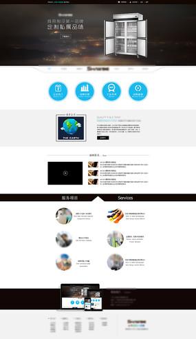 蓝色简约大气企业营销官网设计 PSD