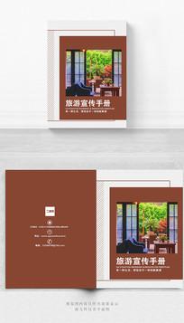 民宿旅游宣传册封面设计