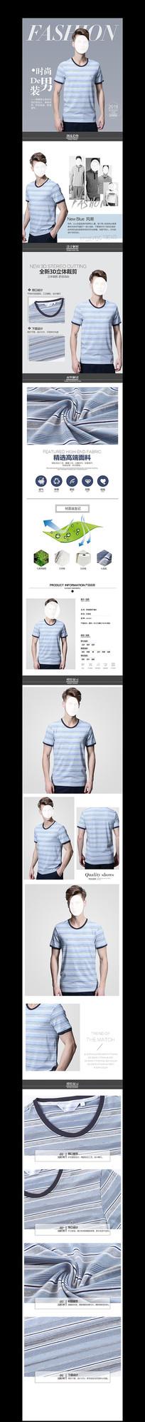 男士T恤短袖衬衫详情页模板 PSD
