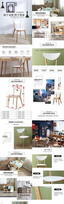 欧式家具实木椅子详情页