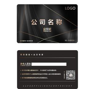 商务高端大气黑色会员卡设计