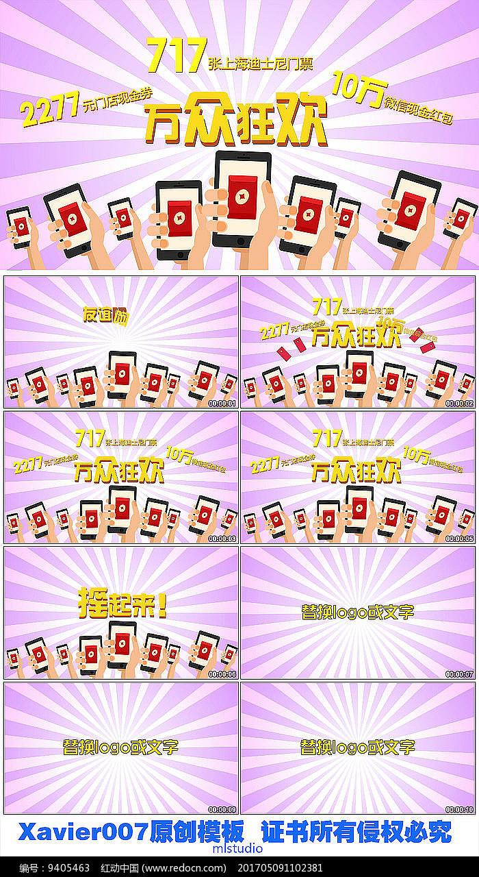 手机摇一摇领红包活动AE视频模板图片