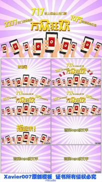 手机摇一摇领红包活动AE视频模板