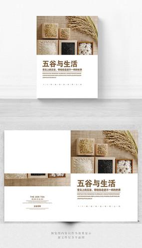 五谷养生宣传册封面设计