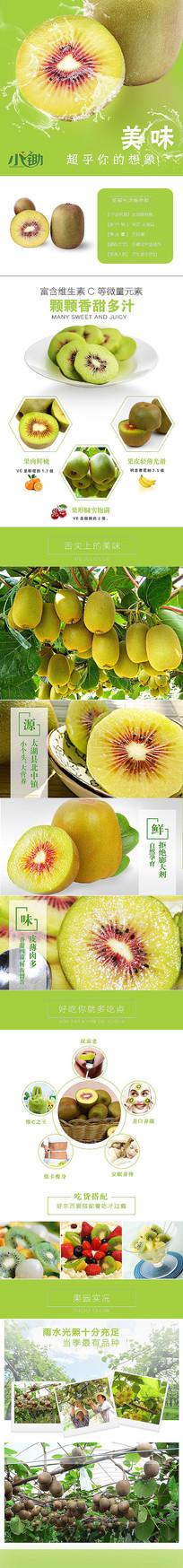新鲜猕猴桃详情页