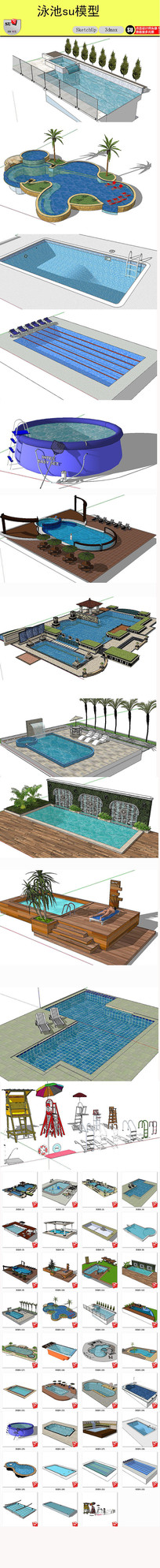 游泳池su模型  skp