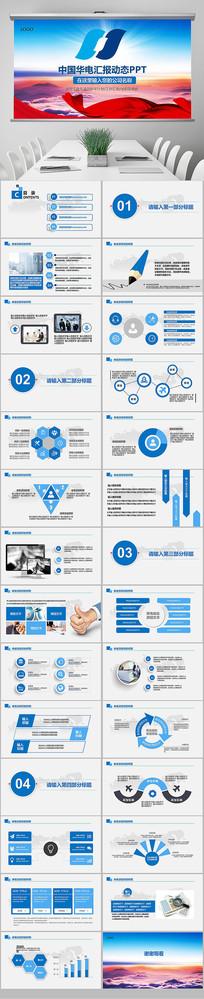 中国华电集团公司工作总结PPT