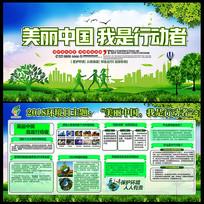 2018年世界环境日宣传展板