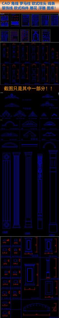 CAD角线罗马柱装饰线雕花