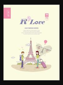 Rlove浪漫的爱旅行海报设计