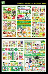 超市端午节促销活动DM单