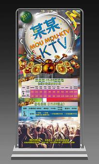 创意时尚KTV狂欢展架