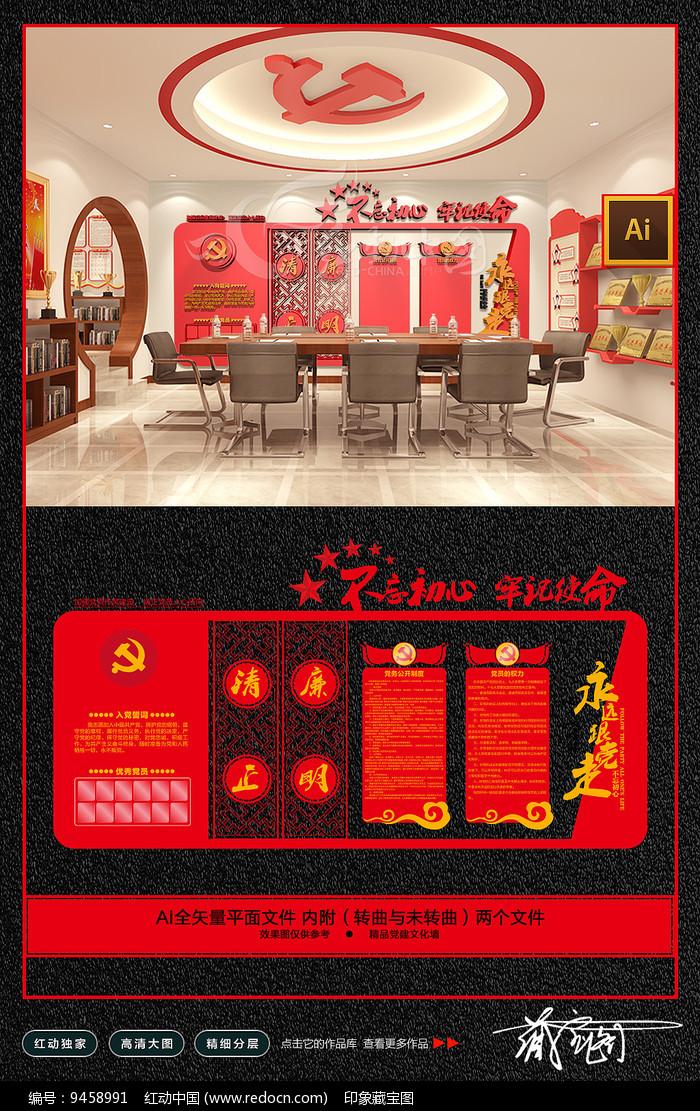 党员活动室党建文化墙展板图片