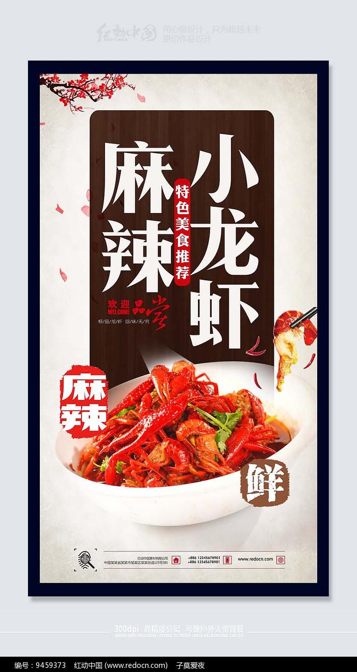 大气时尚麻辣小龙虾海报设计图片