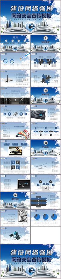 大气网络安全教育PPT模板