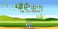 低碳生活环境保护绿色环保展板