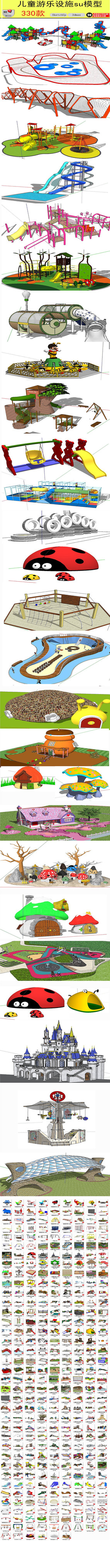 儿童乐园儿童游乐架su模型