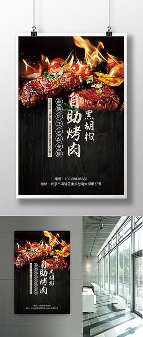 黑色大气烧烤店宣传海报模板