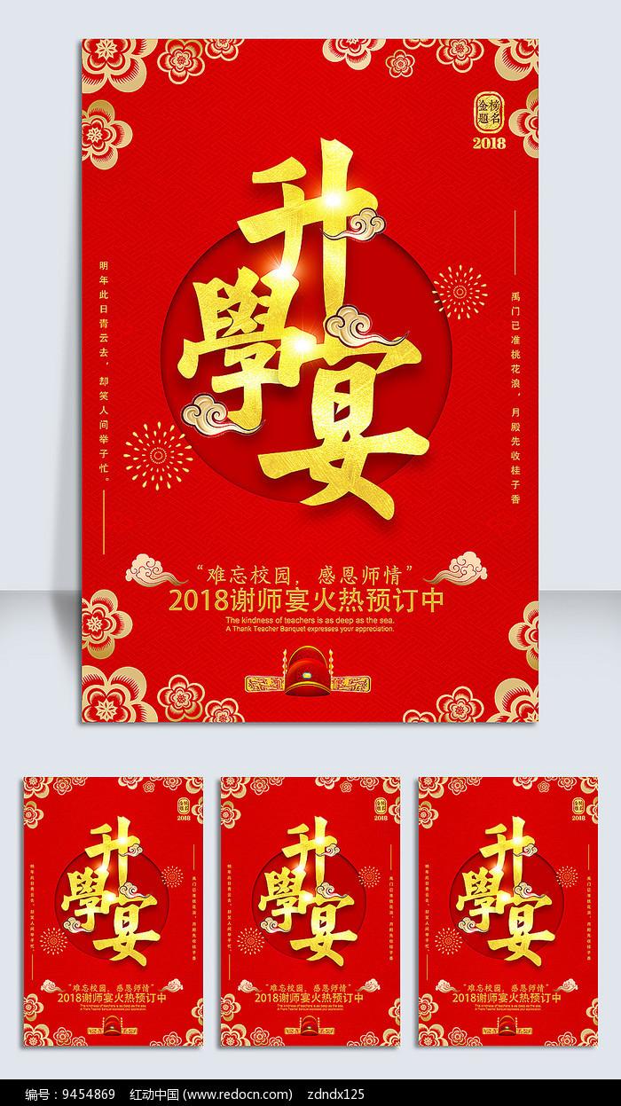 红色大气升学谢师宴海报设计图片