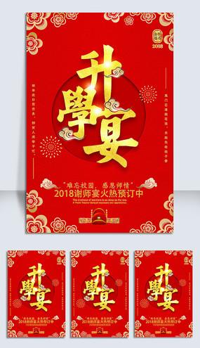 红色大气升学谢师宴海报设计