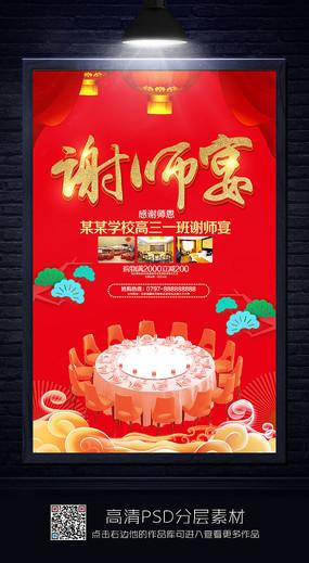 红色喜庆谢师宴宣传海报