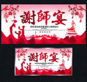 简约谢师宴宣传海报