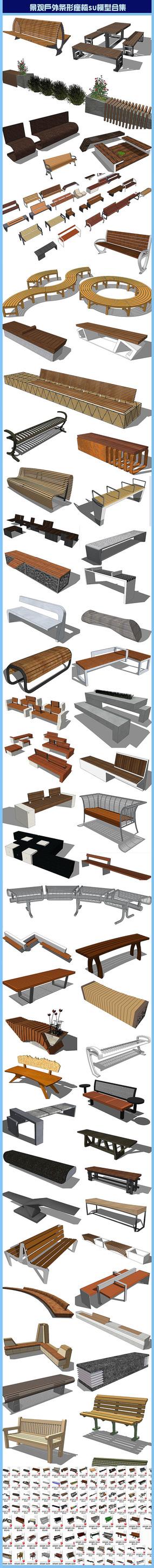 景观户外条形座椅su模型合集 skp