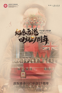 纪念香港回归21周年海报