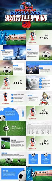 激情俄罗斯世界杯通用ppt