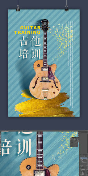 吉他兴趣班招生海报
