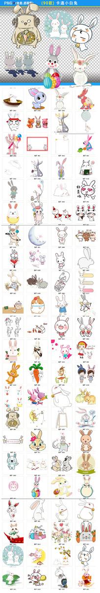 卡通兔子表情png素材