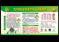 绿色2018安全生产月展板