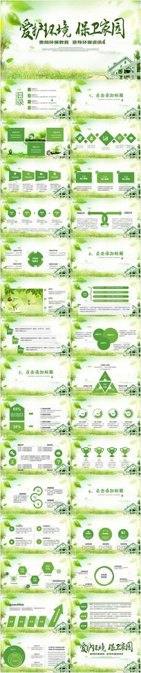 绿色环保公益生态文明PPT