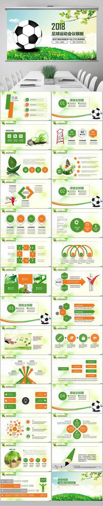 绿色激情世界杯足球比赛PPT