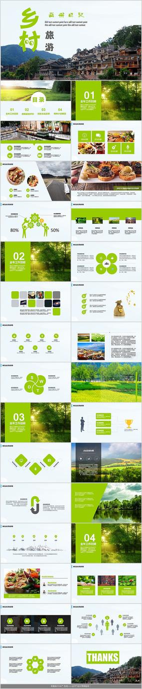 绿色乡村旅游相册PPT模板