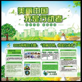 美丽中国我是行动者环境日展板