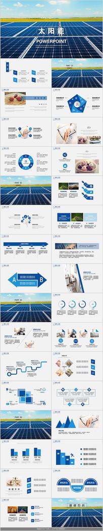能源太阳能PPT模板