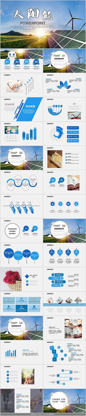 能源资源太阳能PPT模板
