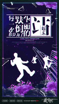 青春梦想励志海报设计