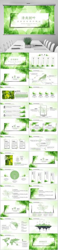 清爽绿色树叶PPT模板