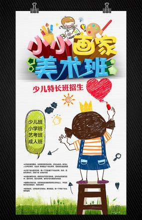 少儿美术艺术绘画班招生海报