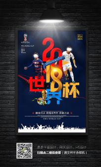 世界杯竞猜海报设计