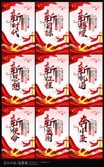 十九大新时代党建宣传标语挂画