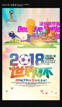 时尚2018世界杯宣传海报