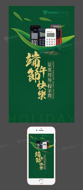 手机端端午节APP推广图H5海报