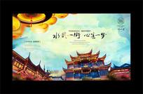 水墨中国风建筑广告