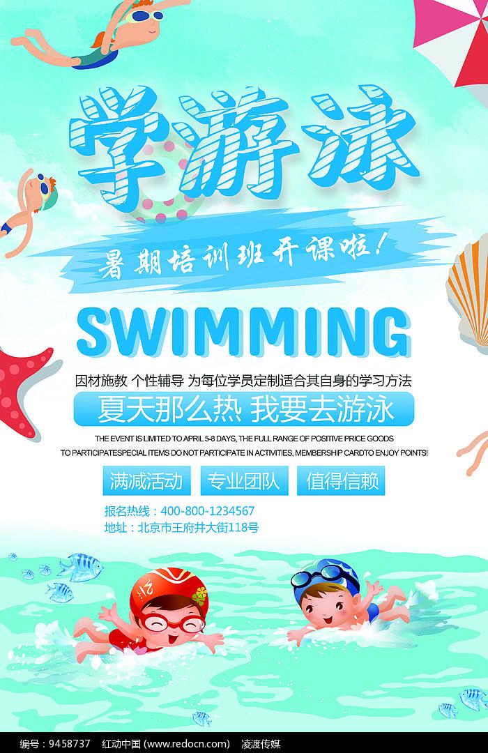 暑期游泳培训招生宣传海报图片