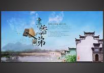 书香门弟中国风展板